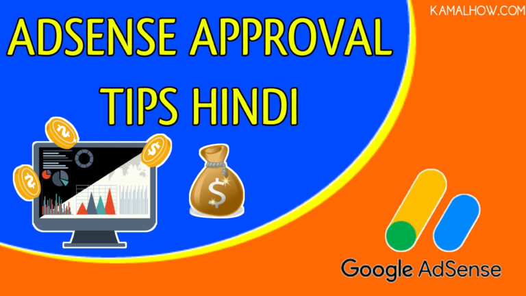 adsense approval tips in hindi 2021